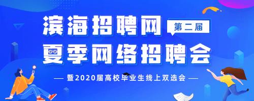 滨海2020夏季网络招聘会