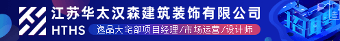 江苏华太汉森建筑装饰有限公司