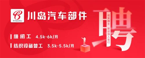 川岛汽车部件江苏有限公司