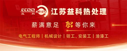 江蘇益科熱處理設備有限公司
