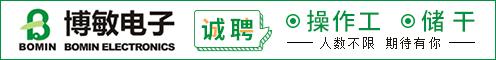 江苏博敏电子有限公司
