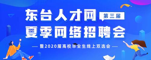 东台2020夏季网络招聘会
