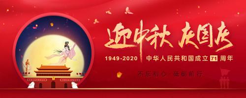 2020国庆中秋
