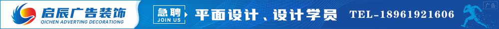启辰广告装饰工程有限公司