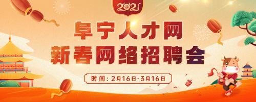 2021阜宁新春招聘会