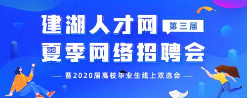 建湖2020夏季网络招聘会