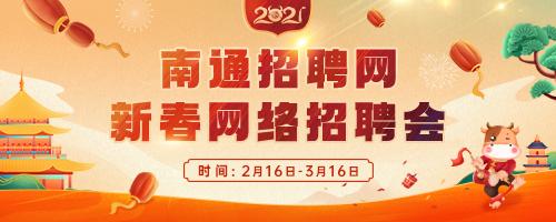 2021南通新春招聘会