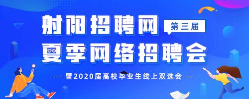 射阳2020夏季网络招聘会