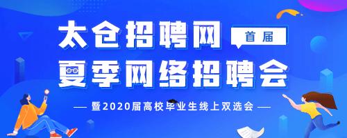 太仓2020夏季网络招聘会