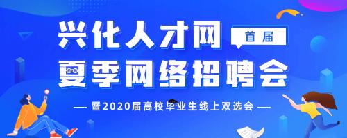 兴化2020夏季网络招聘会