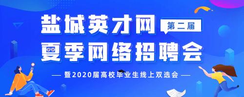 盐城2020夏季网络招聘会
